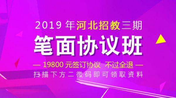19河北招教笔面协议班(三期)