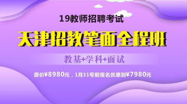 19天津招教笔面全程班