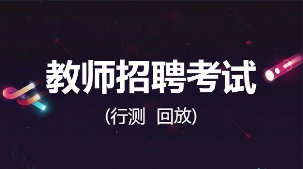 四川招教行测(回放)