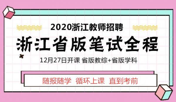 2020年浙江省版笔试全程