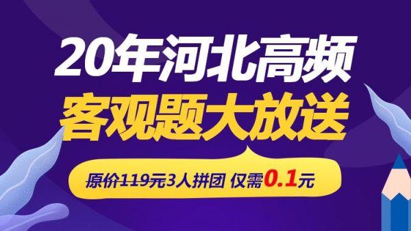20年河北高频客观题0.1元大放送