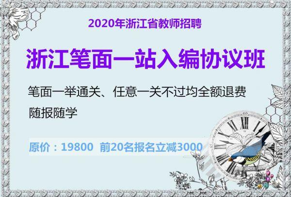 20年浙江笔面一站入编协议班
