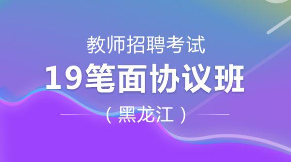 19黑龙江笔面协议班