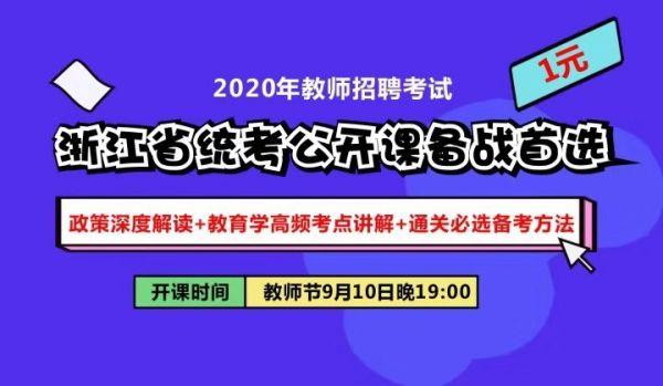 20年浙江省统考公开课备战首选