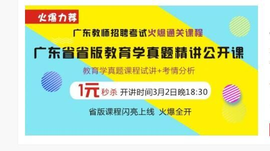 广东省教育学真题精讲公开课