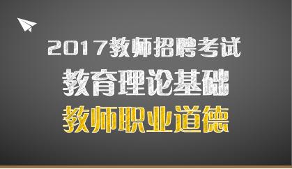 17 教育理论基础小三门(教师职业道德)