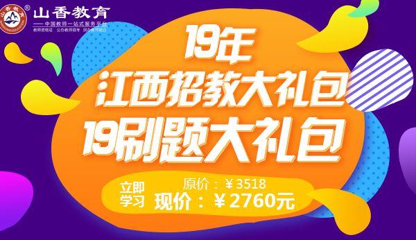19江西大礼包+19刷题大礼包