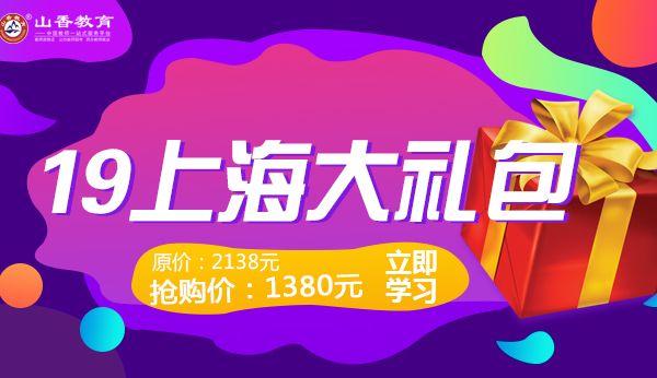 19上海大礼包
